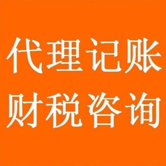 陕西记账报税