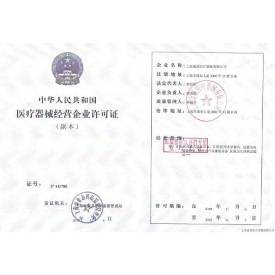 陕西医疗器械许可证