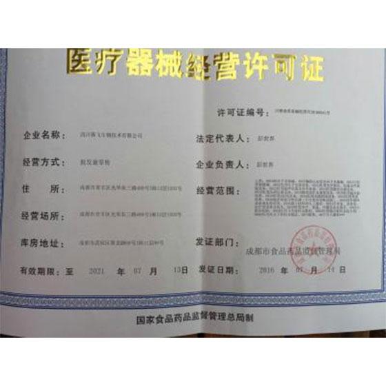 医疗器械许可证咨询