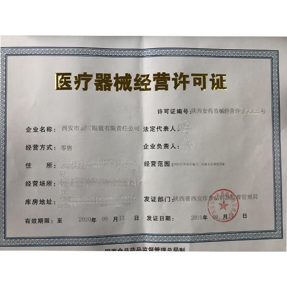 三类医疗器械经营许可证