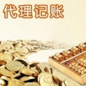 汉中记账报税代办