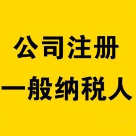 陕西注册公司