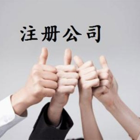 渭南公司注册价格