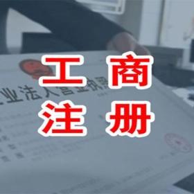 铜川代办注册公司