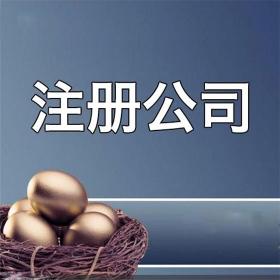 汉中公司注册