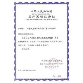 渭南医疗器械许可证