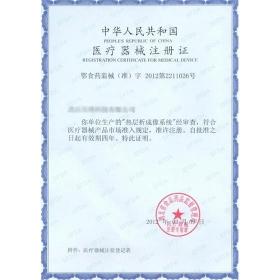 汉中医疗器械许可证服务