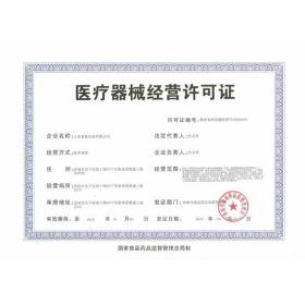 西安医疗器械许可证咨询