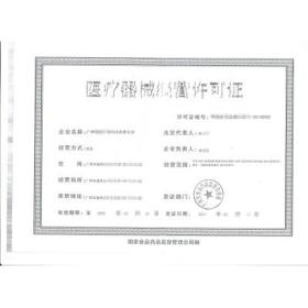 咸阳医疗器械许可证
