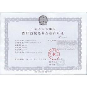 咨询医疗器械许可证