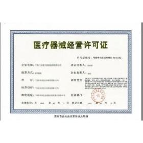 西安医疗器械许可证