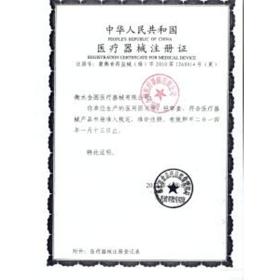 汉中医疗器械许可证