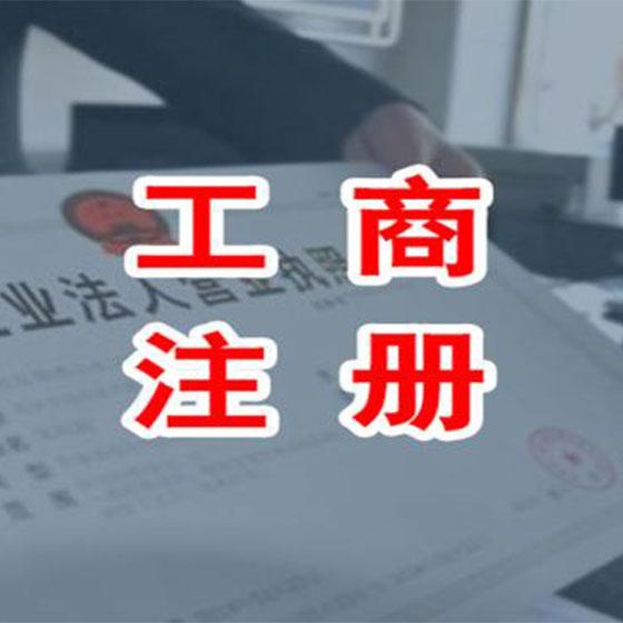 陕西代办注册公司.jpg