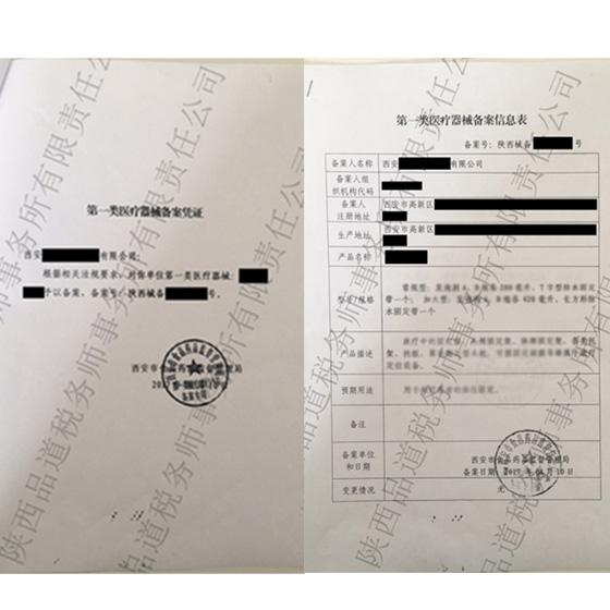 公司注册代办.jpg